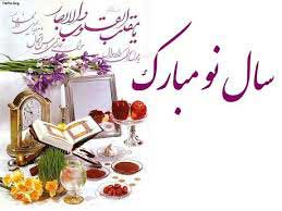 تصویر از پیامک تبریک عید نوروز ۹۶