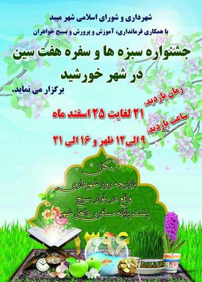 Photo of برگزاری جشنواره سبزه و سفره هفت سین در میبد