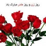 پیامک های تبریک روز زن و مقام مادر