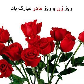 تصویر از پیامک های تبریک روز زن و مقام مادر