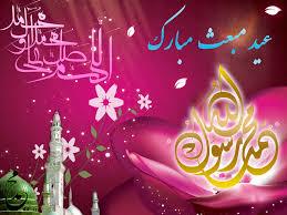 Photo of پیامک تبریک عید مبعث