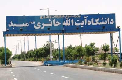 Photo of پذیرش بدون آزمون دانشجو در مقطع دکتری در دانشگاه آیت الله حائری میبد