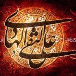 زندگینامه امام هادی (ع) / زیارت جامعه کبیره اثر ماندگار و ارزشمند امام هادی(ع)