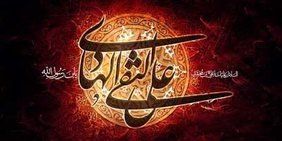 تصویر از زندگینامه امام هادی (ع) / زیارت جامعه کبیره اثر ماندگار و ارزشمند امام هادی(ع)