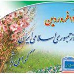 ۱۲ فروردین ماه روز بزرگ تثبیت انقلاب اسلامی و تعیین نوع حکومت در ایران