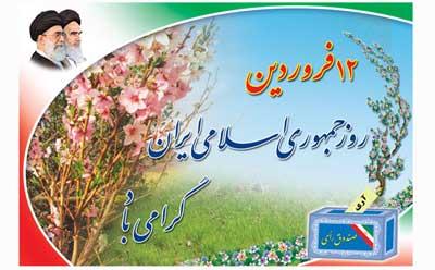 تصویر از ۱۲ فروردین ماه روز بزرگ تثبیت انقلاب اسلامی و تعیین نوع حکومت در ایران