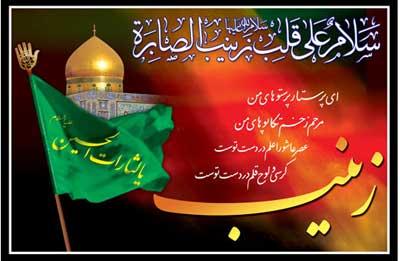 Photo of پیامک وفات حضرت زینب (س)