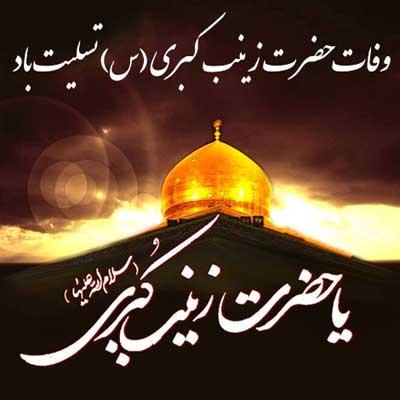 تصویر از زندگینامه حضرت زینب(سلام الله علیها)