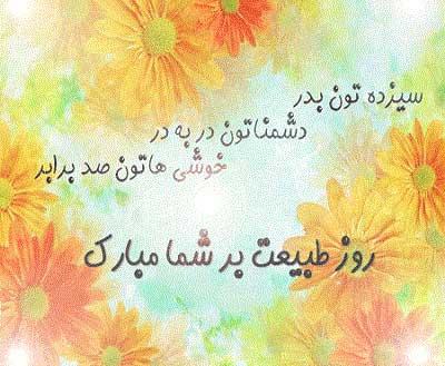 Photo of پیامک روز سیزده بدر