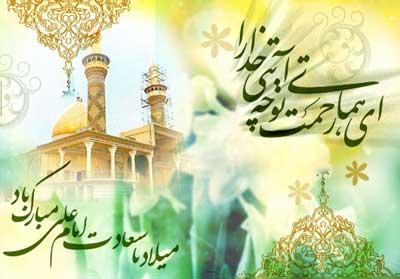 Photo of پیامک میلاد حضرت علی (ع)
