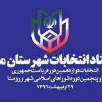 اعلام اسامى نامزدهاي انتخابات شوراهاي اسلامى شهر بفروئيه