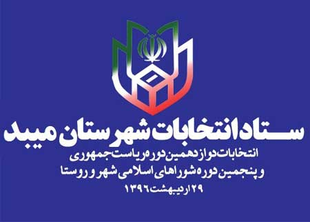 Photo of معاون فرماندارمیبد بر حضور حداکثری مردم در انتخابات تاکید نمود