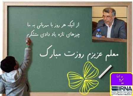 Photo of عزت معلم، عزت جامعه است