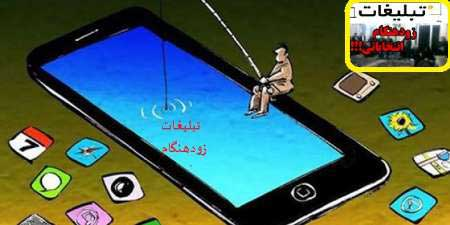 تصویر از جولان تبلیغات انتخابات شوراها در فضای مجازی یزد