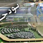 تاثیر بودجه در روند پیشرفت یک شهر از دیدگاه  کاندیداهای شورای اسلامی شهر و روستا در شهرستان میبد