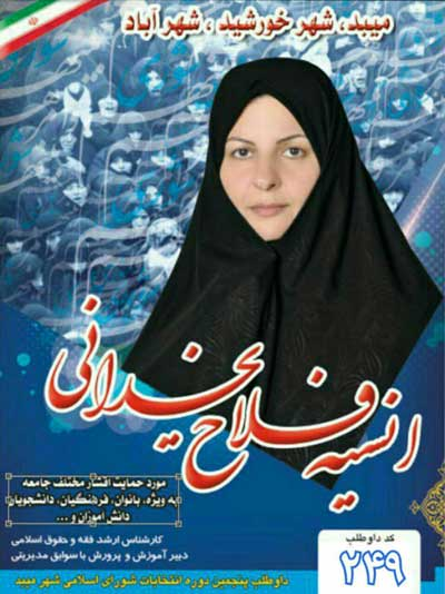 تصویر از معرفی نامزد های انتخاباتی شورای شهر میبد / انسیه فلاح یخدانی