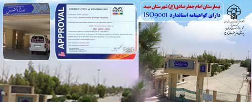 تصویر از تقدیر از عملکرد بیمارستان امام جعفر صادق(ع) شهرستان میبد