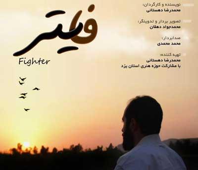 Photo of فایتر به جشنواره بینالمللی فیلم نهال راه یافت
