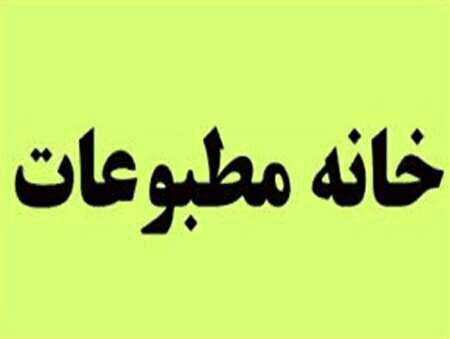 تصویر از برگزاری انتخابات خانه مطبوعات در یزد