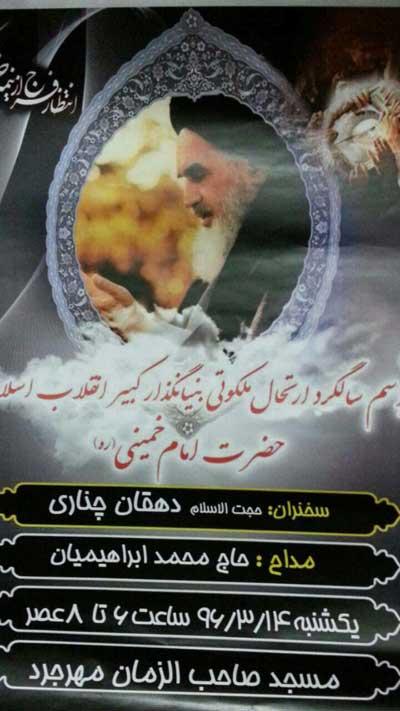 تصویر از برگزاری مراسم سالگرد ارتحال امام خمینی (ره) در شهرستان میبد