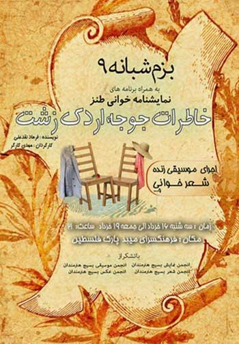 تصویر از برگزاری بزم شبانه در فرهنگسرای میبد