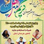 برگزاری جشن میلاد امام حسن مجتبی (ع) در پارک بهاران شهرستان میبد به همت شهرداری و شورای شهر شهرستان