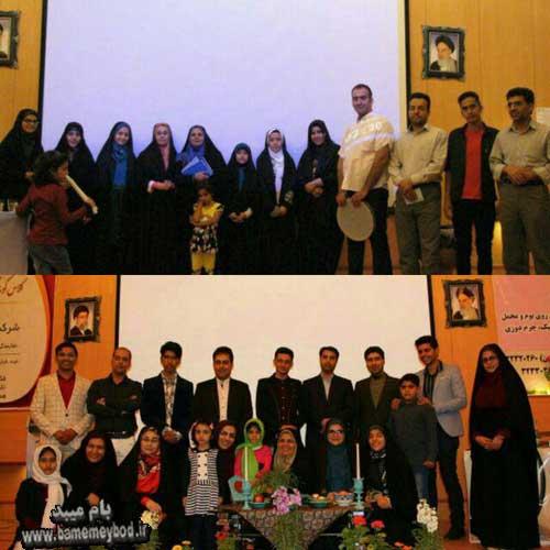 Photo of برگزاری مراسم جشن پایان دوره ترم بهار ۹۶ کلاس مجریگری در شهرستان میبد