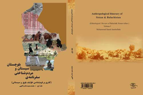تصویر از معرفی کتاب / سفرنامه مردم شناختی سیستان و بلوچستان تألیف محمدسعید جانب اللهی