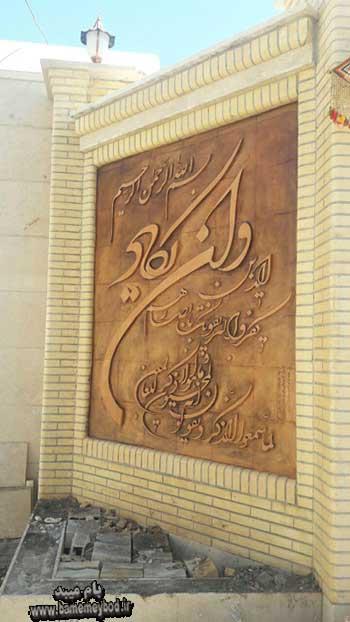 تصویر از تصاویری زیبا از هنر نقش برجسته بر روی سفال