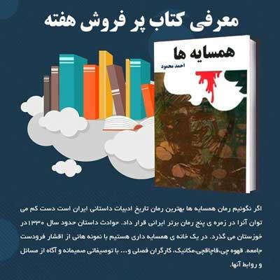 Photo of معرفی کتاب / همسایه ها نوشته احمد محمود