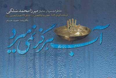 Photo of «آب هرگز نمیمیرد» به چاپ ۳۲ رسید/ خاطرات خواندنی یک فرمانده
