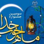 برگزيدگان سومين جشنواره «ماه خوب خدا» معرفي شدند