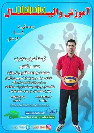 Photo of کانون والیبال غدیر میبد دوره آموزش والیبال برگزار می نماید