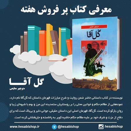 Photo of معرفی کتاب / گل آقا نوشته منوچهر مطیعی