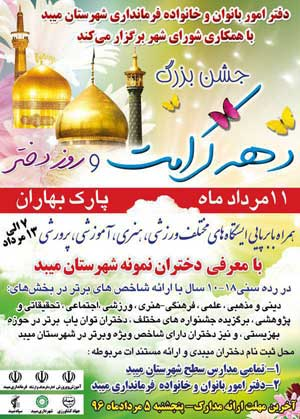 Photo of برگزاری جشن بزرگ دهه کرامت در پارک بهاران شهرستان میبد