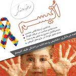 شناسایی۱۱۰ کودک مبتلا به طیف اتیسم در استان یزد
