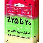 آغاز طرح تابستانه کتاب در ١٨ کتابفروشی استان یزد