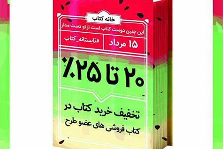 تصویر از آغاز طرح تابستانه کتاب در ١٨ کتابفروشی استان یزد