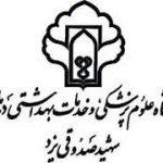 درخشش دانشجویان و اساتید علوم پزشکی یزد در بیست و دومین جشنواره ی کشوری قرآن و عترت