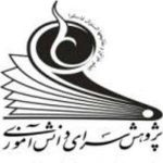 نشست یکروزه مدیران پژوهشسراهای دانش آموزی استان یزد
