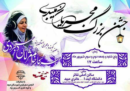 تصویر از برگزاری جشن بزرگ مجریان میبدی