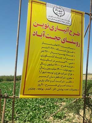 Photo of اهمیت استفاده از روش آبیاری غرقابی در شهرستان میبد