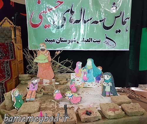 تصویر از برگزاری همایش سه ساله حسینی / توصیه بسیار دین اسلام به یتیم نوازی