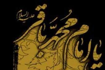 تصویر از اخلاق و فضائل امام محمد باقر(ع)