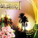 پیامک های تبریک عید غدیر خم