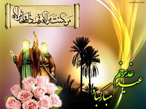 Photo of پیامک های تبریک عید غدیر خم