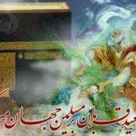 پیامک های عید سعید قربان