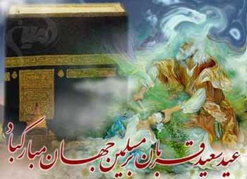 Photo of پیامک های عید سعید قربان