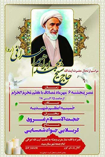 Photo of مراسم بزرگداشت امام جمعه فقید میبد برگزار می شود