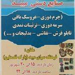 برگزاری نمایشگاه و فروشگاه صنایع دستی در فرهنگسرای شهرستان میبد
